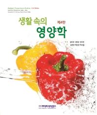 생활 속의 영양학