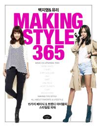 백지영 유리의 Making Style 365days