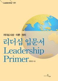 리더십 입문서