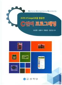AVR ATmega128을 활용한 C언어 프로그래밍
