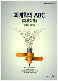 회계학의 ABC(재무회계)