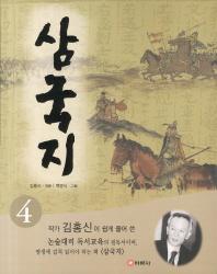 작가 김홍신이 쉽게 풀어쓴 삼국지. 4
