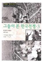 그들이 본 한국전쟁 3