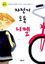 자전거 도둑 니켈