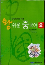왕쉬운 중국어 2(CASSETTE TAPE 1개포함)