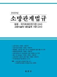 소방관계법규(2020)