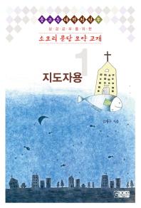 성경공부를 위한 소요리 문답 요약 교재. 1(지도자용)