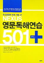 최신 경향에 맞춰 새로 쓴 NEXUS 영문독해연습 501 플러스