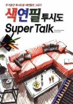 색연필 투시도 SUPER TALK