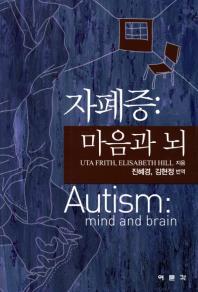 자폐증: 마음과 뇌
