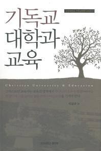 기독교 대학과 교육