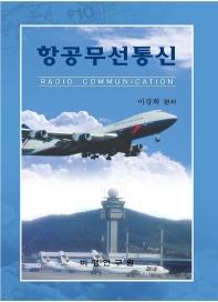 항공무선통신