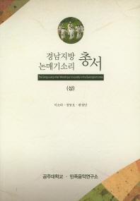 경남지방 논매기소리 총서(상)(카드형usb음원부착)