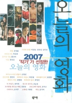 2007 작가가 선정한 오늘의 영화