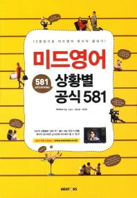 미드영어 상황별 공식 581