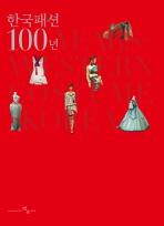 한국패션 100년
