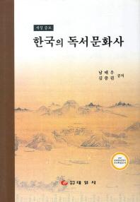한국의 독서문화사