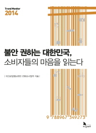 불안 권하는 대한민국 소비자들의 마음을 읽는다