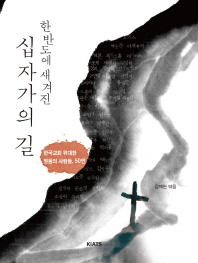한반도에 새겨진 십자가의 길