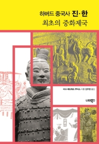 하버드 중국사 진 한 최초의 중화제국