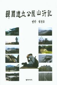 한국도립공원산행기