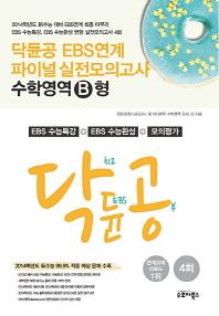 닥듄공 EBS연계 수학영역 B형 파이널 실전모의고사(2013)(8절)
