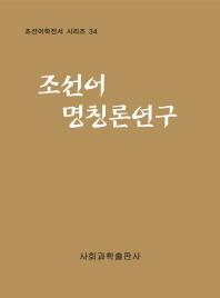 조선어 명칭론연구
