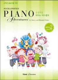 고학년 초보자를 위한 속성 피아노 어드벤쳐 2급 테크닉