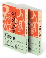 인간실격 세트(한국어판+일본어판)(초판본)(1948년 초판본 오리지널 디자인)