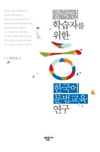 중국인 학습자를 위한 한국어 문법교육 연구