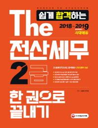 The 쉽게 합격하는 전산세무 2급 한 권으로 끝내기(2018~2019)