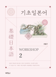 기초일본어 Workshop. 2