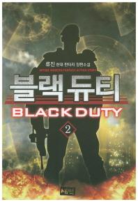 블랙 듀티. 2