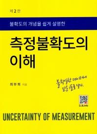 불확도의 개념을 쉽게 설명한 측정불확도의 이해