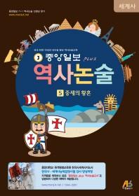 중앙일보 Plus 역사논술. 5: 중세의 황혼