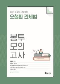 오철환 관세법 봉투모의고사(2021)