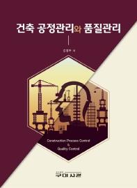 건축 공정관리와 품질관리