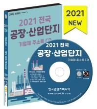 전국 공장.산업단지 기업체 주소록(2021)