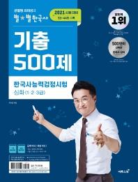 2021 큰별쌤 최태성의 별별한국사 기출 500제 한국사능력검정시험 심화(1, 2, 3급)