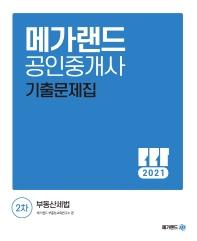 메가랜드 부동산세법 기출문제집(공인중개사 2차)(2021)