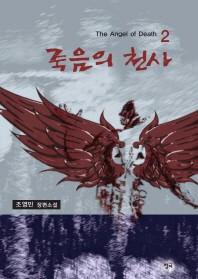 죽음의 천사. 2