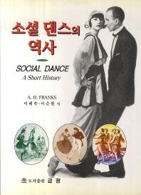 소셜 댄스의 역사