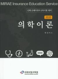 의학이론(2020)