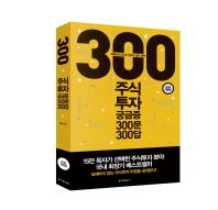 주식투자 궁금증 300문 300답(2018)