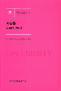 자유론: 자유에 관하여