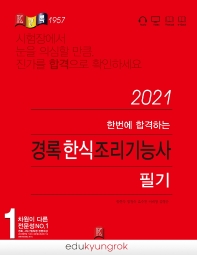 한번에 합격하는 경록 한식 조리기능사 필기(2021)