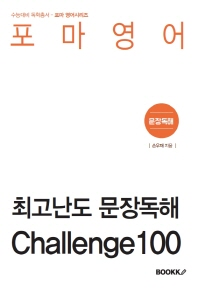 포마영어 - 최고난도 문장독해 Challenge 100