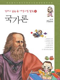 국가론_만화로 읽는 동서양 고전철학 32