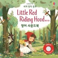 Usborne 빨간 모자(Little Red Riding Hood) 영어 사운드북