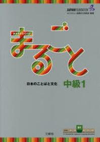 まるごと日本のことばと文化 中級1B1